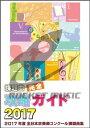 [楽譜] 【吹奏楽 DVD】2017年度全日本吹奏楽コンクール課題曲集 課題曲完全攻略ガイド(DVD2枚組)【DM便送料無料】《輸入楽譜》