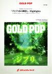 [楽譜] 「千と千尋の神隠し」Highlights (arr.鈴木英史)【DM便送料無料】(Highlights from Spirited Away)