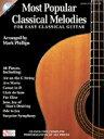 [楽譜] 初級・有名クラシックギター曲集《輸入ギター楽譜》【メール便送料無料】(Most Popular Classical Melodies for Easy Classical Guitar)《輸入楽譜》