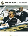 楽譜 B.B.キング&エリック クラプトン - ライディング ウィズ ザ キング《輸入ギター楽譜》【DM便送料無料】(B.B. King Eric Clapton - Riding with the King)《輸入楽譜》