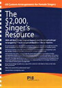 [楽譜] 2000ドル・シンガーを目指すあなたに、スタンダード曲集(女性ヴォーカル用)【DM便送料無料】($2000 Singer's Resource, The)《輸入楽譜》