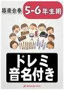 楽譜 チャンカパーナ/NEWS【発表会編】※都合によりこちらの商品にはCDが付属していません。【DM便送料無料】