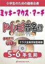 [楽譜] ミッキーマウス・マーチ(ディズニーランドより)【器楽・発表会編】《参考音源CD付》【DM便送料無料】
