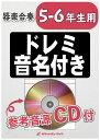 [楽譜] 威風堂々(エルガー)【発表会編】《参考音源CD付》【DM便送料無料】
