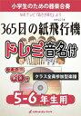 [楽譜] 365日の紙飛行機/AKB48(NHK連続テレビ小説『あさが来た』主題歌)【発表会編】《参考音源CD付》【DM便送料無料】