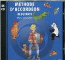 [楽譜] マニュ・モーガン/アコーディオン・メソッド Vol.1(初級、CDのみ)【DM便送料無料】(Manu MaugainM thode d'Accord on pour D butants)《輸入楽譜》