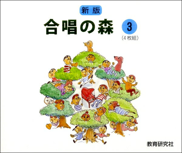 [楽譜] CD 新版 合唱の森(3)パート別合唱CD 4枚組【DM便送料無料】(CDガッショウノモリ3)