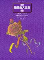 [楽譜] プロフェッショナル・ユース 全音歌謡曲大全集 5 昭和51年下〜56年上【DM便送料無料】(ゼンオンカヨウキョクダイゼンシュウ5*プロフェショナルユース*ショウワ51ネンゲ-56ネンジョウ)