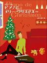 ピアノ・ソロ ピアノでメリー・クリスマス 第4版(ピアノソロピアノデメリークリスマスダイヨンハン)