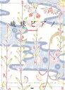 [楽譜] ピアノ曲集 琉球ピアノ 沖縄音楽特集【メール便送料無料】(ピアノキョクシュウリュウキュウキ