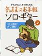 [楽譜] 子供から大人まで楽しめる 気ままにお手軽 ソロ・ギター 大きな譜面でタブ譜付!【DM便送料別】(ギターソロオオキナフメンデギターソロ)