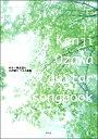 [楽譜] Guitar songbook 小沢健二 ベスト曲集【DM便送料別】(ギターソングブックオザワケンジベストキョクシュウ)