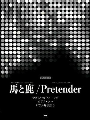 [楽譜] Pピース 馬と鹿/Pretender【10000円以上送料無料】(ピアノピースウマトシカプリテンダー)