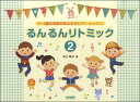 [楽譜] 2〜5歳の笑顔あふれるピアノ・レッスン るんるんリトミック(2)【DM便送料別】(2サイカラ5サイノエガオアフレルピアノレッスンルンルンリトミック2)