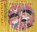 [CD] CD 2014年ビクター運動会ベスト(2)チャチャチャノチャ!【DM便送料別】(CD2014ネンビクターウンドウカイベスト2チャチャチャノチャ)