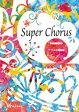 [楽譜] Super Chorus クラス合唱曲集【1300円以上送料無料】(スーパーコーラスクラスガッショウキョクシュウ)