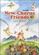[楽譜] 混声合唱曲集 クラス用 New Chorus Friends 6訂版【1300円以上送料無料】(コンセイガショウキョクシュウクラスヨウニューコーラスフレンズ)