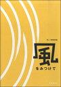 楽譜 風をみつけて【10,000円以上送料無料】(カゼヲミツケテ)