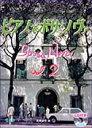 [楽譜] ピアノでボサ・ノヴァ2 CD付【DM便送料別】(ピアノデボサノウ゛ァ2ピアノデボサノバCDツキ)