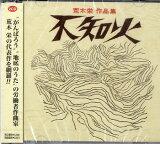 [CD] CD 荒木栄作品集/不知火(しらぬい)【メール便】(CDアラキサカエサクヒンシュウシラヌイ)