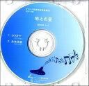[楽譜] CD BOK082CD 地上の星【10,000円以上送料無料】(CDBOK082CDチジョウノホシ)