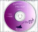 [楽譜] CD BOS009CD 複数管オカリナ アヴェ・マリア【10,000円以上送料無料】(CDフクウスウカンオカリナアウ゛ェマリア)