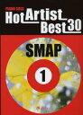[楽譜] ピアノソロ HOT ARTIST BEST 30/1 SMAP【メール便送料無料】(ピアノソロホットアーティストベスト30-1スマップ)