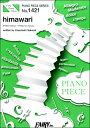 [楽譜] PP1421ピアノピース himawari /Mr.Children【5,000円以上送料無料】(PP1421ピアノピースヒマワリミスターチルドレン)