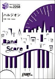 [楽譜] BP2258バンドスコアピース ハルジオン/<strong>YOASOBI</strong>【10,000円以上送料無料】(BP2258バンドスコアピースハルジオン<strong>YOASOBI</strong>)