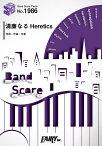 [楽譜] BP1986バンドスコアピース 清廉なるHeretics /Fate/Grand Order【5,000円以上送料無料】(BP1986バンドスコアピースセイレンナルヘレティクスフェイトグランドオーダー)