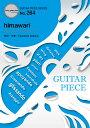[楽譜] GP264ギターピース himawari/Mr.Children【5,000円以上送料無料】(GP264ギターピースヒマワリミスターチルドレン)