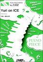 [楽譜] PP1332ピアノピース Yuri on ICE/梅林太郎【DM便送料別】(PP1332ピアノピースユーリオンアイスウメバヤシタロウ)