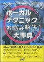 [書籍] ボイストレーナー歌川和彦の ボーカルテクニ