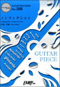 [楽譜] GP258ギターピース ノンフィクション/平井堅【5,000円以上送料無料】(GP258ギターピースノンフィクションヒライケン)