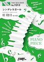 楽譜 PP1513 シンデレラガール/King & Prince【5,000円以上送料無料】(PP1513シンデレラガールキングアンドプリンス)