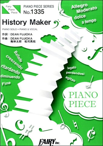 [楽譜] PP1335ピアノピース History Maker/DEAN FUJIOKA【10000円以上送料無料】(PP1335ピアノピースヒストリーメーカーディーンフジオカ)