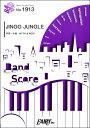 [楽譜] BP1913バンドスコアピース JINGO JUNGLE/MYTH&ROID【DM便送料別】(BP1913バンドスコアピースジンゴジャングルミスアンドロイド)