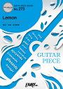 [楽譜] GP273ギターピース Lemon/米津玄師【10,000円以上送料無料】(GP273ギターピースレモンヨネヅケンシ)