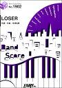 [楽譜] BP1902バンドスコアピース LOSER/米津玄師【DM便送料別】(BP1902バンドスコアピースルーザーヨネヅケンシ)