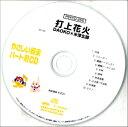 [楽譜] SYやさしい器楽パート別CD 打上花火/DAOKO...