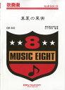 [楽譜] 真夏の果実/サザン・オールスターズ【DM便送料無料】(QH342マナツノカジツサザンオール
