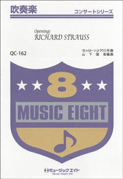 [楽譜] リヒャルト・シュトラウス冒頭集【送料無料】(QC162RICHARD STRAUSS OPENINGS)