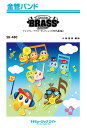 [楽譜] Premium Brass Selection【時代劇編】【5,000円以上送料無料】(SB450プレミアムブラスセレクションジダイゲキヘン)