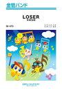 [楽譜] LOSER/米津玄師【10,000円以上送料無料】(SB470ルーザーヨネヅケンシ)
