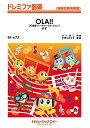 [楽譜] OLA!!【打楽器フィーチャーヴァージョン】/ゆず【5,000円以上送料無料】(SK673オラダガッキフィーチャーウ゛ァージョンユズ)