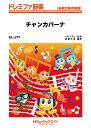 楽譜 チャンカパーナ/NEWS【DM便送料無料】(SK699チャンカパーナニュース)