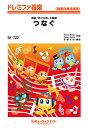 [楽譜] つなぐ/嵐【DM便送料無料】(SK722 ツナグアラシ)
