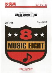 [楽譜] LIFE IS SHOW TIME/鬼龍院翔 FROM ゴールデンボンバー【10,000円以上送料無料】(QH1384ライフイズショータイムキリュウインショウフロームゴールデンボ)