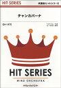 楽譜 チャンカパーナ/NEWS【5,000円以上送料無料】(QH1470 チャンカパーナ/NEWS)