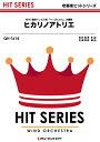 [楽譜] ヒカリノアトリエ/Mr.Children【10,0...